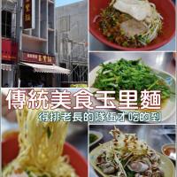潔妮食旅生活在玉里麵 pic_id=1065266