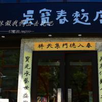 57魔法Ling在吳寶春麥方店 (高雄店) pic_id=3739538