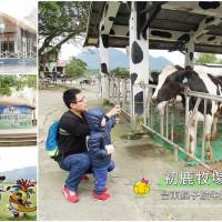 台東縣休閒旅遊 景點 觀光農場 初鹿牧場 照片