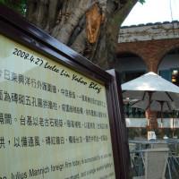 台南市休閒旅遊 景點 古蹟寺廟 東興洋行 照片