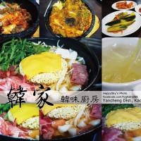 高雄市美食 餐廳 異國料理 韓式料理 老韓家韓味廚房 照片