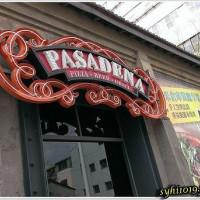 高雄市美食 餐廳 烘焙 麵包坊 帕莎蒂娜 (駁二倉庫餐廳) 照片