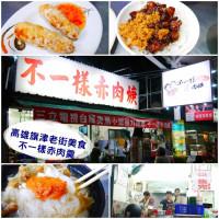 高雄市美食 餐廳 中式料理 小吃 不一樣赤肉羹 照片