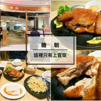 高雄市美食 餐廳 中式料理 粵菜、港式飲茶 糖朝 (大立精品店) 照片