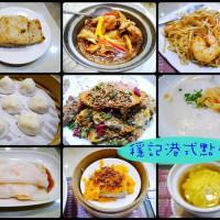 高雄市美食 餐廳 中式料理 粵菜、港式飲茶 穩記港式點心 (瑞源店) 照片