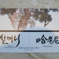 高雄市美食 餐廳 異國料理 韓式料理 韓食堂哈摩尼 照片