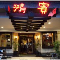 高雄市美食 餐廳 異國料理 美式料理 鴻賓牛排館 照片
