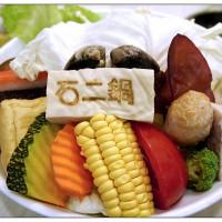 高雄市美食 餐廳 火鍋 涮涮鍋 石二鍋 (青年店) 照片