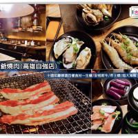 高雄市美食 餐廳 餐廳燒烤 燒肉 田季發爺燒肉 (高雄自強店) 照片