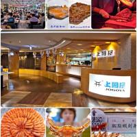 高雄市美食 餐廳 異國料理 日式料理 上閤屋 (高雄五福店) 照片