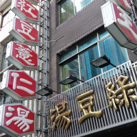 高雄市美食 餐廳 飲料、甜品 甜品甜湯 鍾家高雄綠豆湯大王 照片