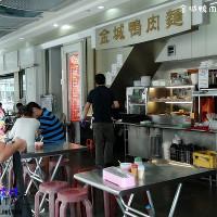 高雄市美食 餐廳 中式料理 台菜 金城鴨肉 照片
