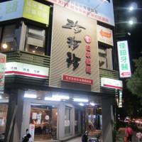 高雄市美食 餐廳 異國料理 日式料理 珍珍珍日本拉麵 (高雄中華店) 照片