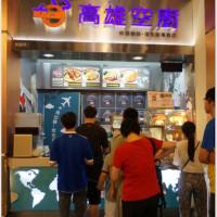 高雄市美食 餐廳 異國料理 多國料理 高雄空廚 (夢時代) 照片