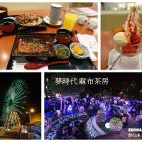 高雄市美食 餐廳 異國料理 日式料理 麻布茶房 (夢時代店) 照片