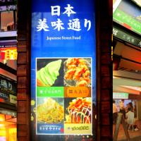 台北市美食 餐廳 中式料理 麵食點心 爆彈燒 (公館店) 照片