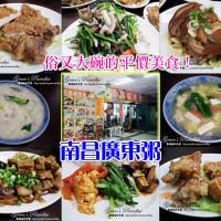 台北市美食 餐廳 中式料理 台菜 南昌廣東粥 照片
