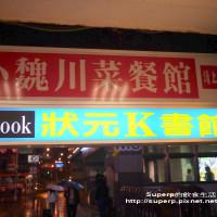 台北市美食 餐廳 中式料理 川菜 小魏川菜餐廳 照片