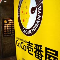 台北市美食 餐廳 異國料理 日式料理 CoCo壹番屋 (漢口店) 照片