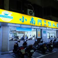 台北市美食 餐廳 中式料理 麵食點心 小南門福州傻瓜乾麵(總店) 照片