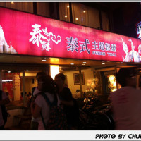 台北市美食 餐廳 異國料理 泰式料理 泰味鮮 泰式主題餐廳 照片