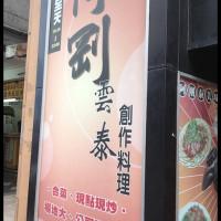 台北市美食 餐廳 異國料理 泰式料理 阿剛雲泰創作料理 照片