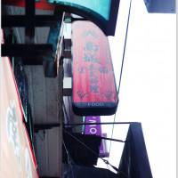 台北市美食 餐廳 異國料理 泰式料理 南城泰式料理 (汀州店) 照片