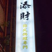 台北市美食 餐廳 異國料理 日式料理 添財日本料理(開封街店) 照片