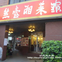 台北市美食 餐廳 中式料理 湘菜 天然臺湘菜館 照片