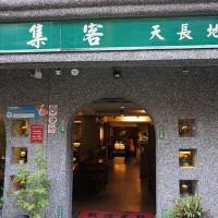 台北市美食 餐廳 咖啡、茶 中式茶館 集客天長地久人間茶館(台大店) 照片