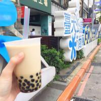 台北市美食 餐廳 飲料、甜品 飲料專賣店 陳三鼎黑糖粉圓鮮奶專賣店(原青蛙撞奶) 照片