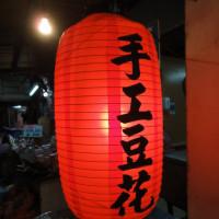 台北市美食 餐廳 飲料、甜品 甜品甜湯 江記東門豆花 照片