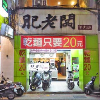 台北市美食 餐廳 中式料理 麵食點心 肥老闆羊肉羹 照片