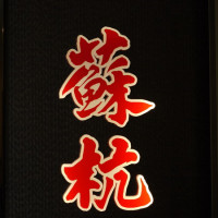 台北市美食 餐廳 中式料理 江浙菜 蘇杭餐廳 (濟南店) 照片