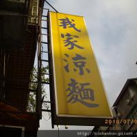 台北市美食 攤販 攤販其他 我家涼麵 照片