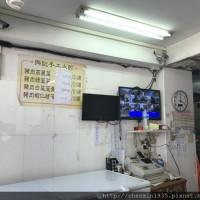 台北市美食 攤販 台式小吃 東門興記 手工水餃 照片