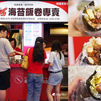 台北市美食 餐廳 異國料理 韓式料理 精食巧海苔飯捲 照片