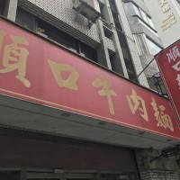 台北市美食 餐廳 中式料理 麵食點心 順口牛肉麵 照片