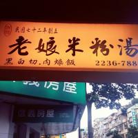 台北市美食 餐廳 中式料理 小吃 老娘米粉湯 照片