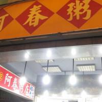 台北市美食 餐廳 中式料理 中式早餐、宵夜 阿春粥店 照片