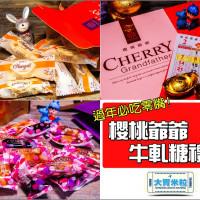 台北市美食 餐廳 烘焙 麵包坊 櫻桃爺爺烘焙屋(萬隆門市) 照片