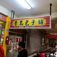 台北市美食 攤販 台式小吃 青島包子 照片
