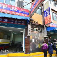 台北市美食 攤販 台式小吃 古早味蛋餅飯糰 照片