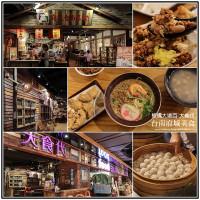 新北市美食 餐廳 中式料理 小吃 台南府城 (大食代板橋店) 照片