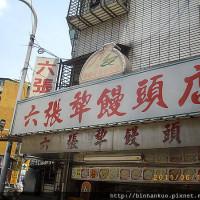 台北市美食 餐廳 中式料理 麵食點心 六張犁饅頭店 照片