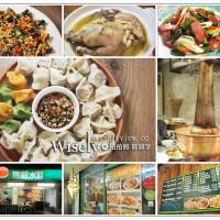 台北市美食 餐廳 中式料理 麵食點心 無敵水餃 照片