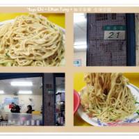 台北市美食 餐廳 中式料理 麵食點心 老永吉涼麵 照片