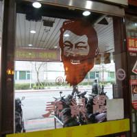 台北市美食 餐廳 中式料理 小吃 鬍鬚張(台北北醫店) 照片
