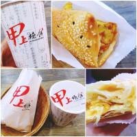 台北市美食 餐廳 中式料理 小吃 甲上燒餅 照片