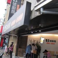 台北市美食 餐廳 異國料理 義式料理 25號廚房 照片